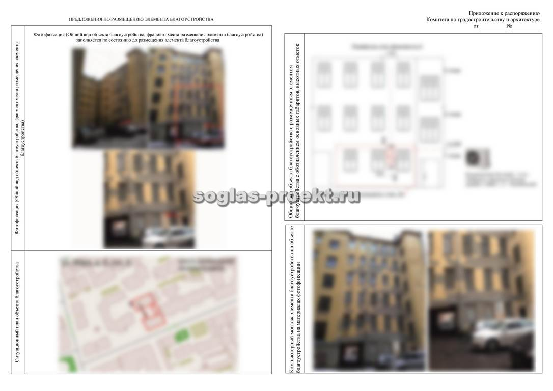Согласование на установку кондиционера на фасаде продажа и установка кондиционеров запорожье